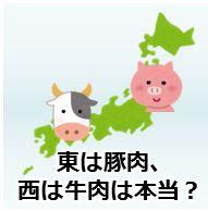 東は豚肉、西は牛肉は本当?