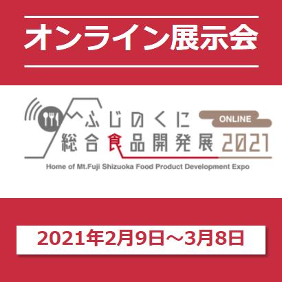 fujinokuni2021
