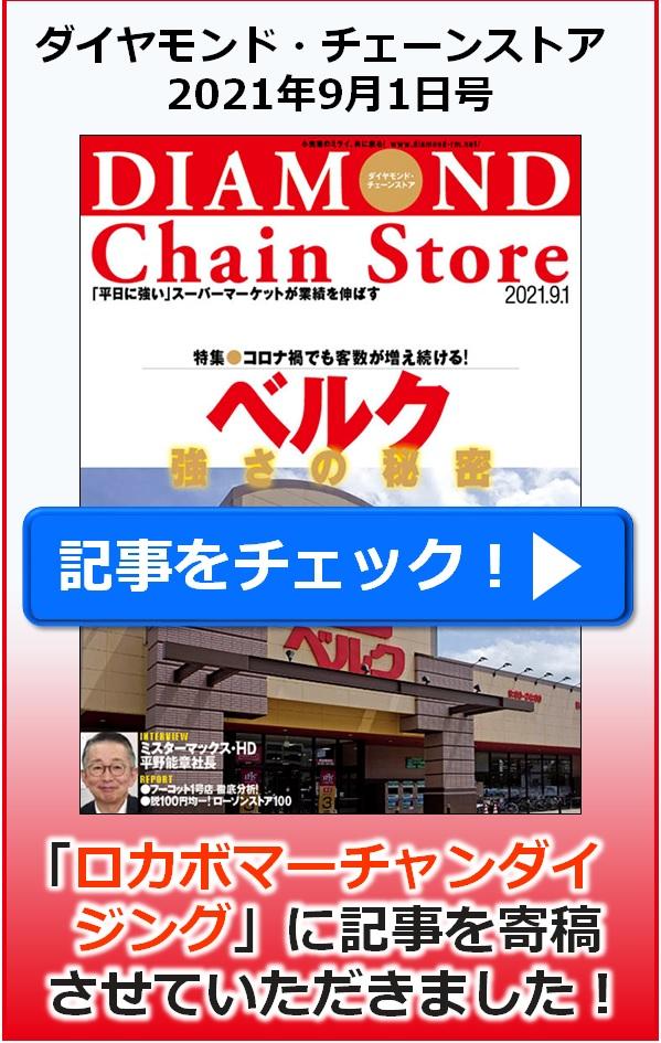 DCS20210901記事